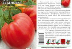 Буденовка - Семена Алтая