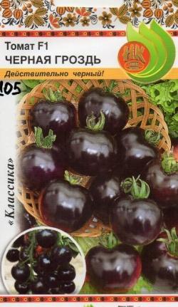 Черная гроздь - Русский огород