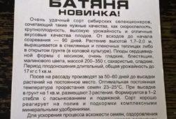 Сибирский сад Батяня - обратная сторона