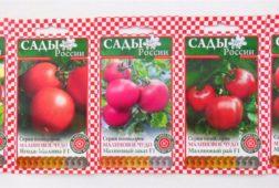 Упаковки семян Малиновое чудо серия 1