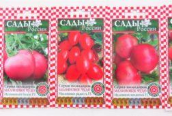 Упаковки семян Малиновое чудо серия 2