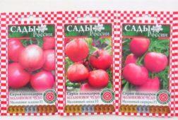 Упаковки семян Малиновое чудо серия 3