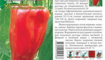 Перец Воловье ухо упаковка