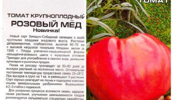 Розовый мед - Сибирский сад