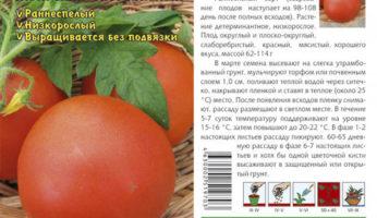Сибирский скороспелый Семена Алтая
