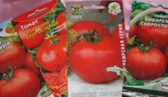 Сибирский скороспелый упаковки семян