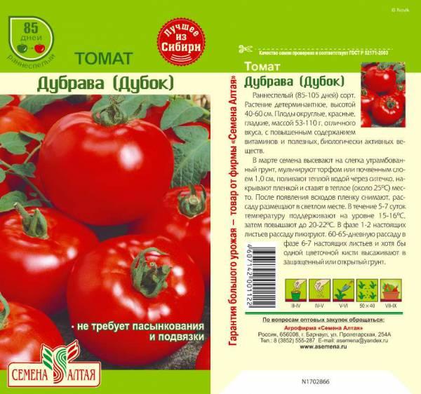 Томат Дубрава - Семена Алтая