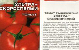Томат Ультраскороспелый