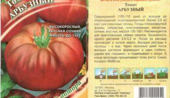 Томат Арбузный упаковка