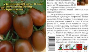 Томат Черный мавр упаковка семян