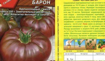 Томат Чёрный барон упаковка семян