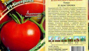 Томат Кострома F1 упаковка