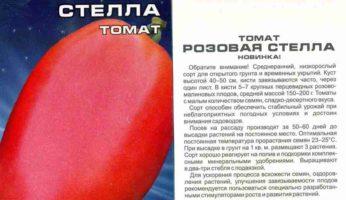 Томат Розовая Стелла упаковка