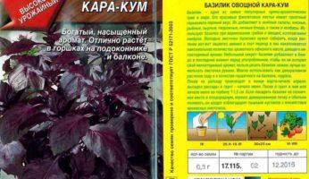 Базилик Каракум упаковка