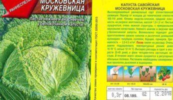 Капуста савойская Московская кружевница упаковка