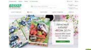 Интернет-магазин семян и саженцев Беккер. Обзор, отзывы, новинки