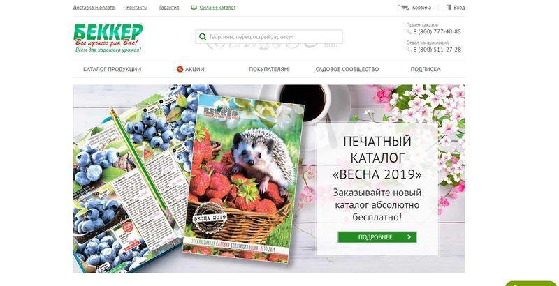 Беккер интернет-магазин семян