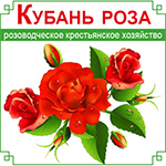 ЛПХ Кубань-Роза