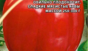 Перец Бокал упаковка