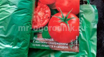 Пакетик с семенами в улитке