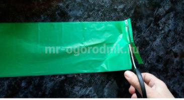 Обрезка мусорного пакета